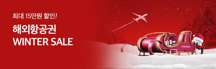 12월 항공상시