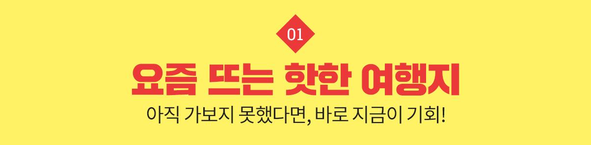 01 핫한 여행지 타이틀
