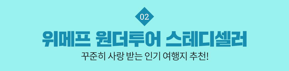 02 스테디셀러 타이틀
